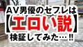 AV男優の電話帳/No.66 詩月まどか