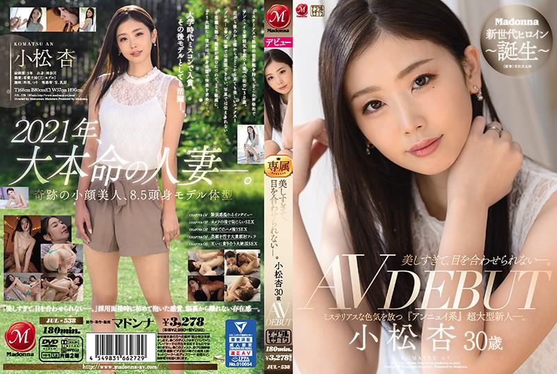 美しすぎて、目を合わせられない―。 小松杏 30歳 AV DEBUT ミステリアスな色気を放つ『アンニュイ系』超大型新人―。0