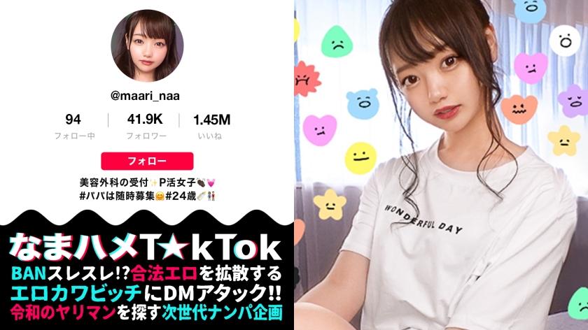 なまハメT☆kTok Report.15 斎藤まりな-0