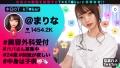 なまハメT☆kTok Report.15 斎藤まりな