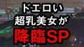 AV男優の電話帳/No.67 辻井ほのか