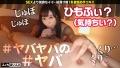 【配信専用】絶対主観!!もはや精子が枯渇寸前!超気持ちイイッ!!乳首舐め手コキ #3 斎藤みなみ