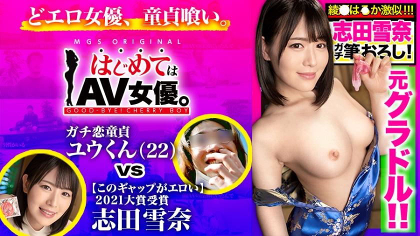 綾●はるか似の清楚系美少女vsガチ恋童貞 志田雪奈-0