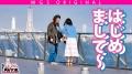 綾●はるか似の清楚系美少女vsガチ恋童貞 志田雪奈