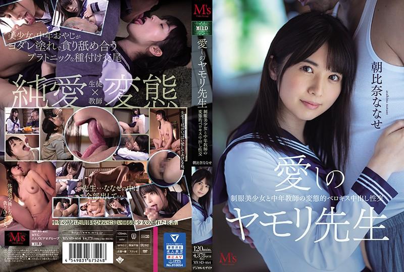 愛しのヤモリ先生 制服美少女と中年教師の変態的ベロキス中出し性交 朝比奈ななせ0