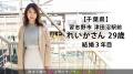 今からこの人妻とハメ撮りします。46 at 千葉県習志野市津田沼駅前 美月れいか