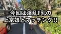 パパ活成敗/二十六人目 尾崎なお