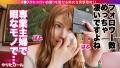 【G乳むちむち人妻】イ●スタにエロい自撮りを載せる、Gカップ人妻をSNSナンパ 新村あかり