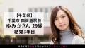 今からこの人妻とハメ撮りします。52 at 千葉県千葉市四街道駅前 黒木ゆみか