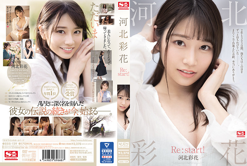 河北彩花 Re:start!0