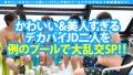 Wボイン4P!!超インカレ級美少女JD二人が例のプールで大乱れ! 川端成海