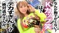 【幻のKカップ】が右往左往に揺れまくる衝撃映像!!大学デビューでギラギラ系に転身したあんじゅちゃんをGET! 桃乃ゆめ