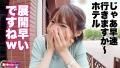 【極エロ新章・開幕ッ!!新時代のSNSナンパ】テ●ンダーで