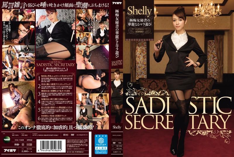 Shelly 極痴女秘書の華麗なるマラ遊び Shelly