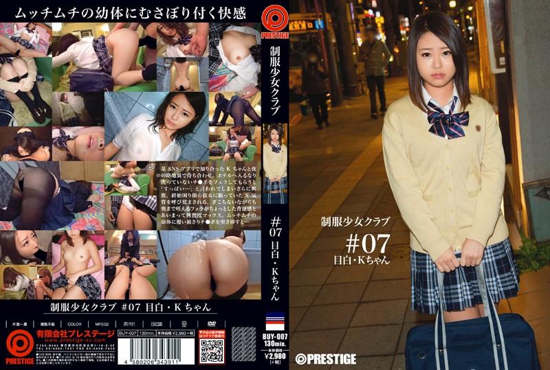 制服少女クラブ #07