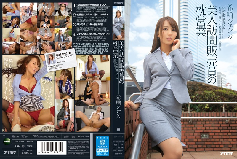 希崎ジェシカ 美人訪問販売員の枕営業 希崎ジェシカ