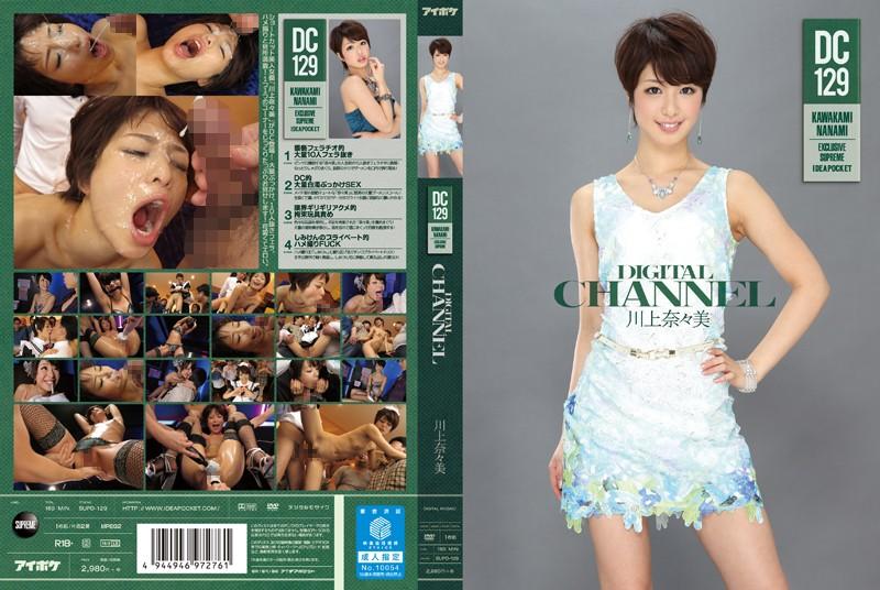 川上奈々美 DIGITAL CHANNEL DC129 川上奈々美