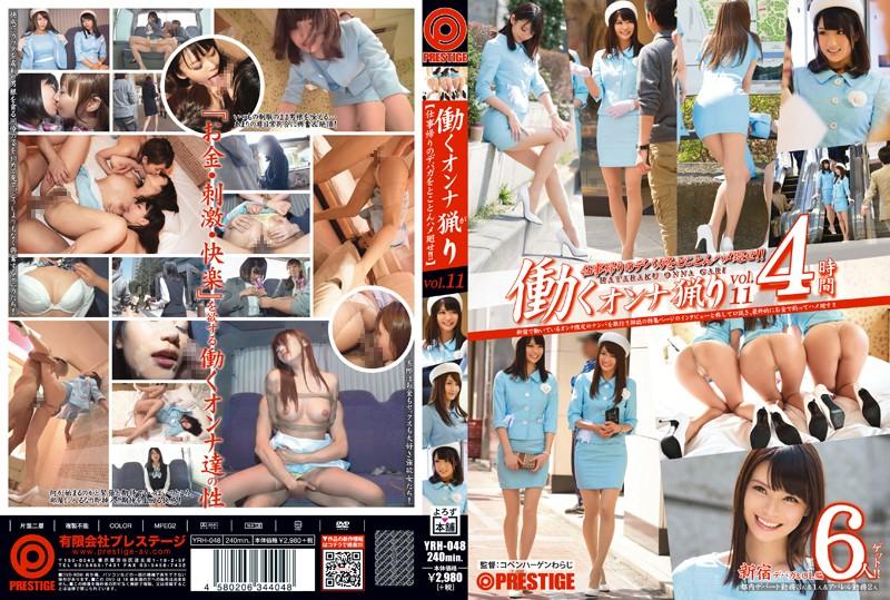 働くオンナ猟り vol.11