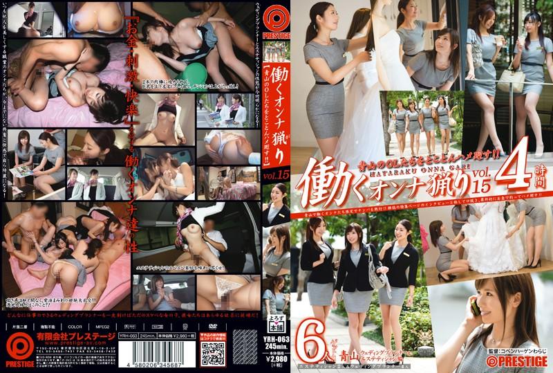 働くオンナ猟り vol.15