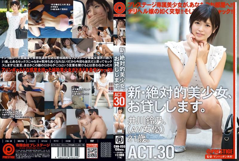 新・絶対的美少女、お貸しします。 30 井川鈴乃