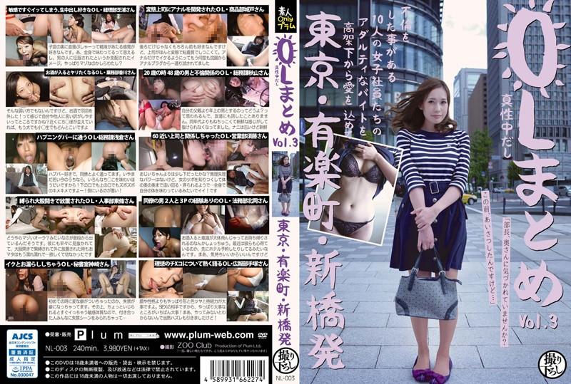 OLまとめ 真性中だし vol.3 東京・有楽町・新橋発 不倫をしたことのある女子社員10人
