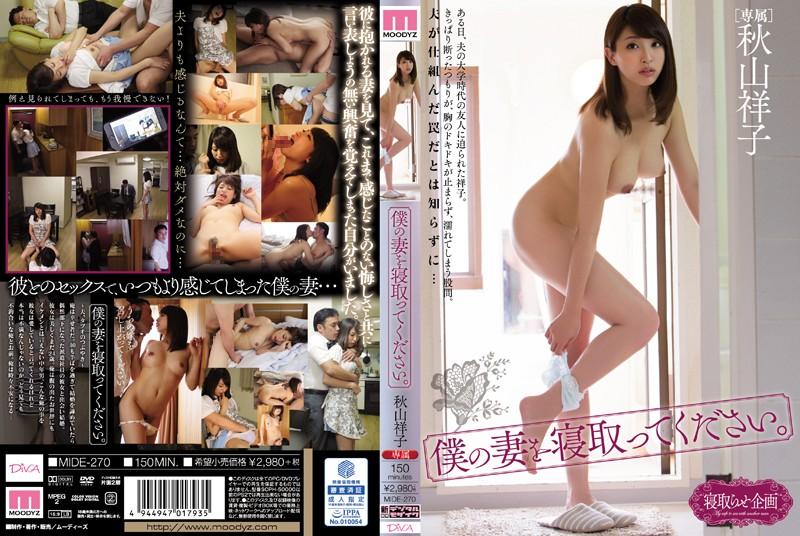 僕の妻を寝取ってください。 秋山祥子