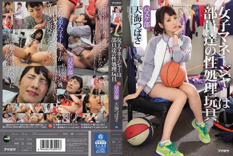 女子マネージャーは部員達の性処理玩具 バスケ部 天海つばさ