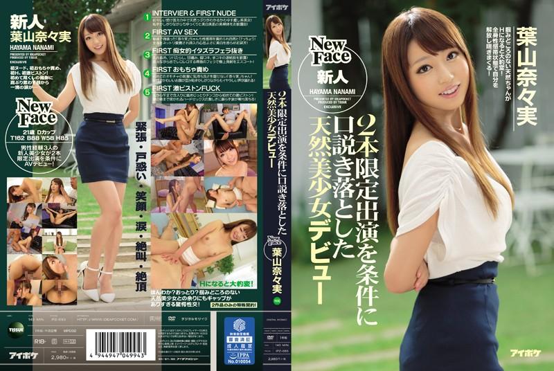 2本限定出演を条件に口説き落とした天然美少女デビュー 葉山奈々実