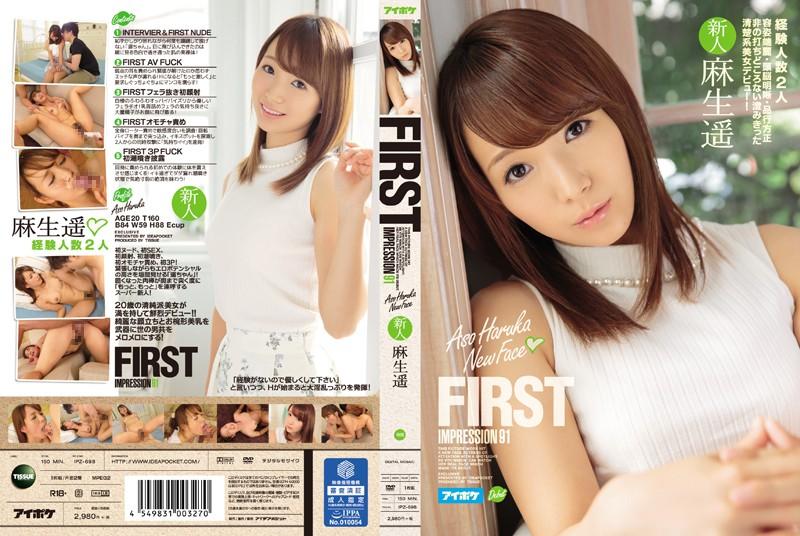 FIRST IMPRESSION 91 麻生遥
